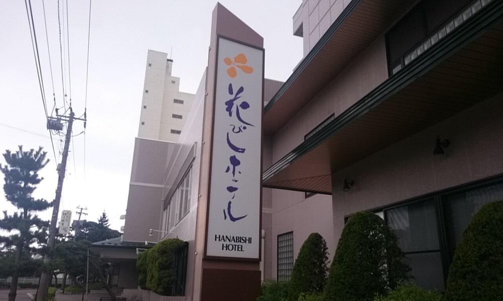 花びしホテルの看板
