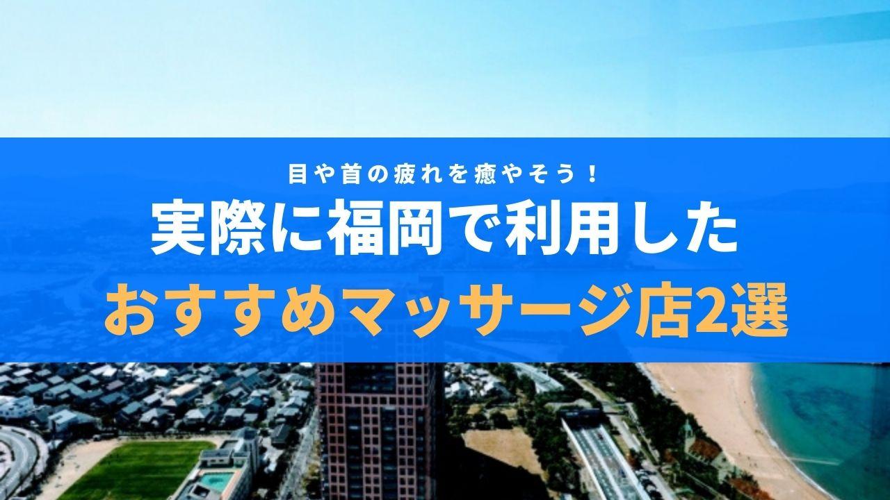 福岡マッサージのサムネイル