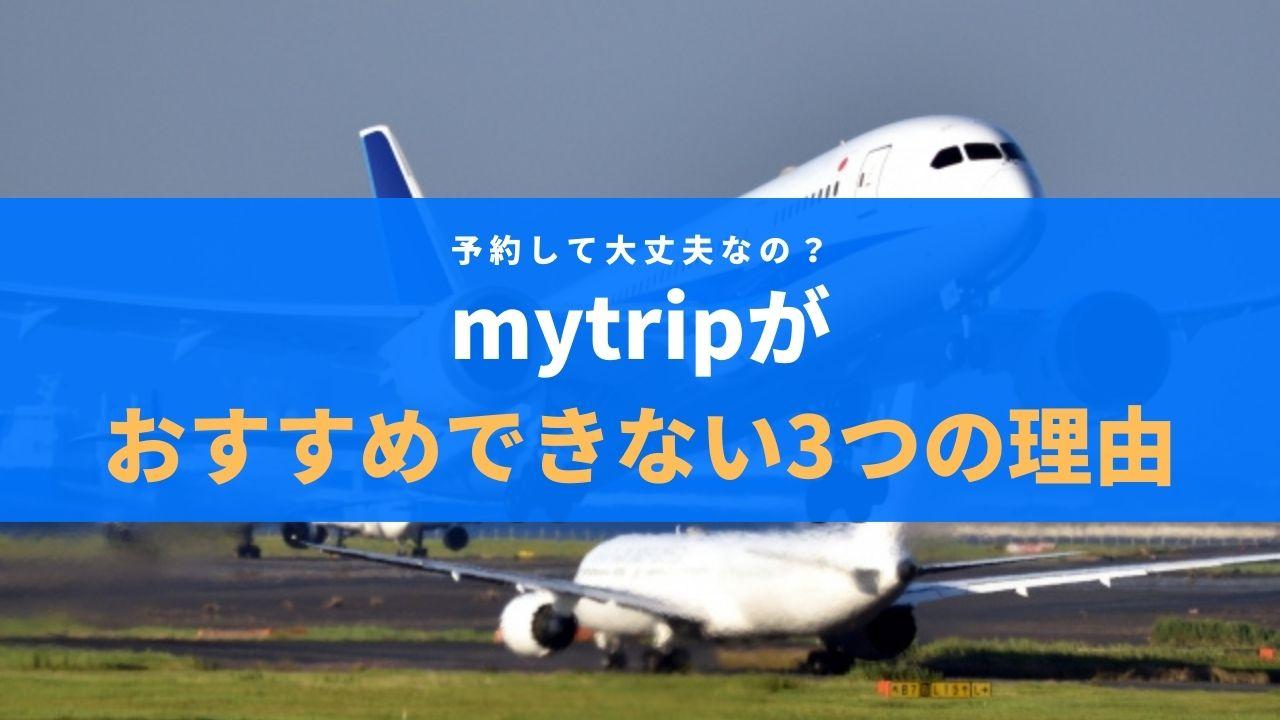 mytripのアイキャッチ
