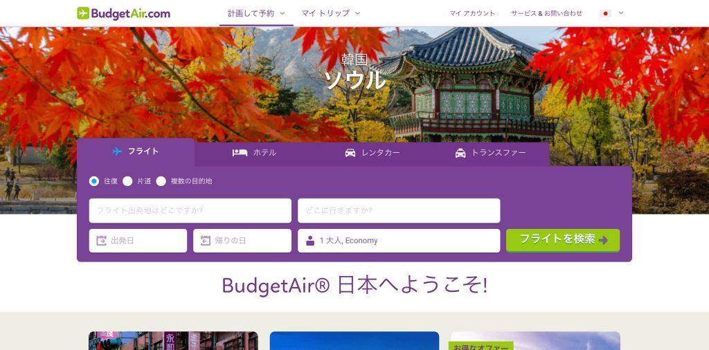 BudgetAirのトップページ