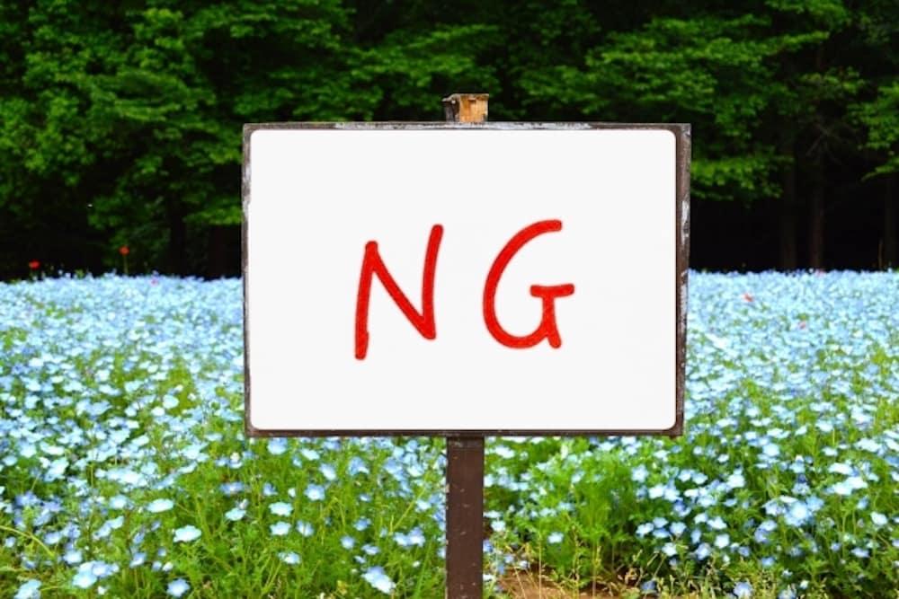 花畑とNG看板
