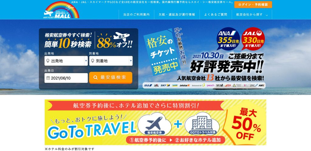 スカイ・シー格安航空券モールトップページ