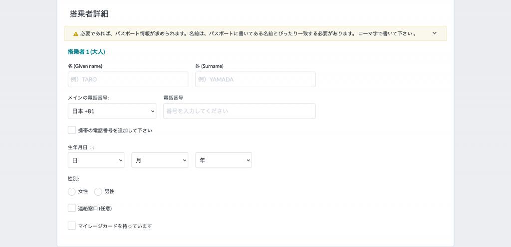 Travel2be個人情報入力画面