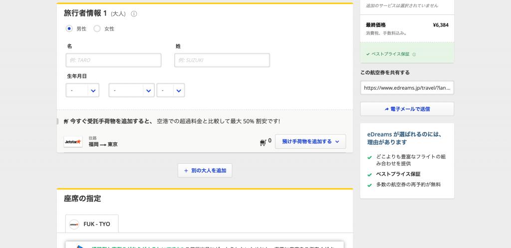 eDreams個人情報入力画面