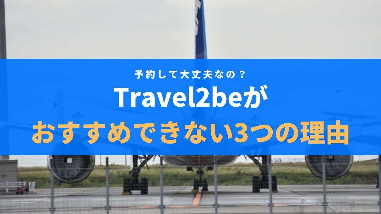 Travel2Beサムネ